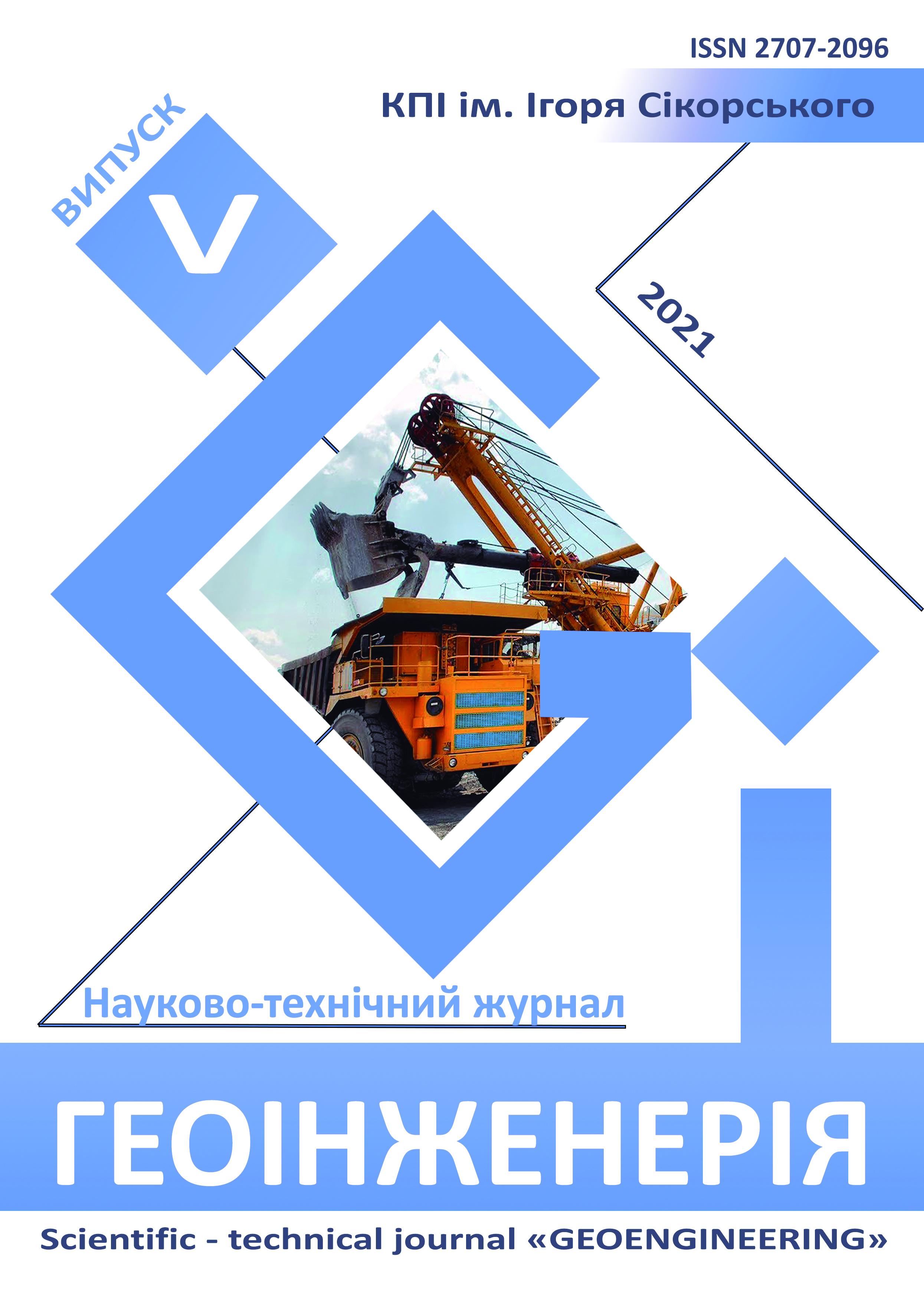 Геоінженерія, випуск 5